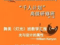 William Kenyon谈光与设计的属性