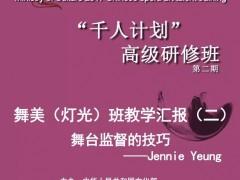Jennie Yeung谈舞台监督的技巧