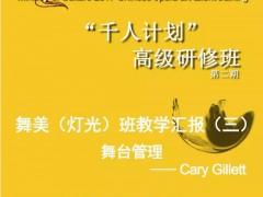 Cary Gillett谈舞台管理