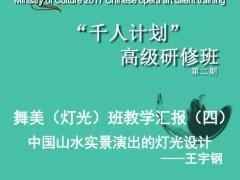 王宇钢谈中国山水实景演出的灯光设计