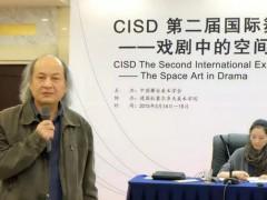 """第二届""""国际舞美大师论坛——戏剧中的空间艺术""""在京举行"""