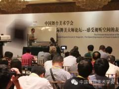 """第一届""""国际舞美大师论坛——感受视听空间的表现力""""在京举行"""