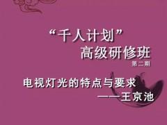 王京池谈电视灯光的特点与要求