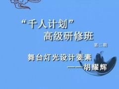 胡耀辉谈舞台灯光设计要素