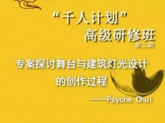Psyche Chui:专案探讨舞台与建筑灯光设计的创作过程