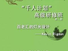 Kevin Rigdon谈百老汇的灯光设计