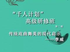 李威谈传统戏曲舞美的现代启示