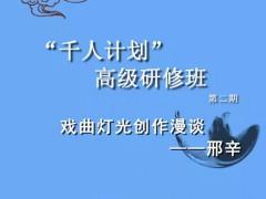 邢辛:戏曲灯光创作漫谈