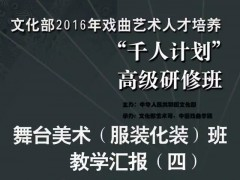 陈同勋谈影视剧服饰设计中的中国传统元素