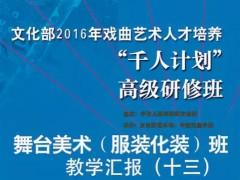 刘小庆谈戏曲服装传统的程式性、装饰性、可舞性与新剧目创新