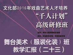 刘杏林谈寻找传统美学与当代的契合点