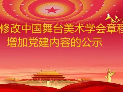 关于修改中国舞台美术学会章程增加党建内容的公示