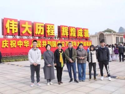 """组织参观""""庆祝中华人民共和国成立70周年大型成就展""""加强爱国主义教育"""