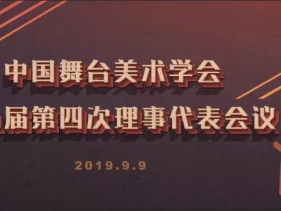 同舟共济,凝心聚力——中国舞台美术学会第九届第四次理事代表大会在京召开