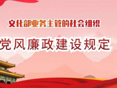 文化部业务主管的社会组织党风廉政建设规定