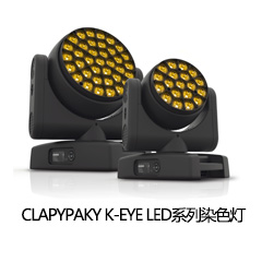 5_CLAPYPAKY K-EYE LED系列染色灯