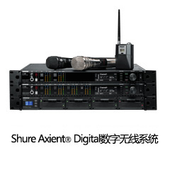 5_Shure Axient Digital数字无线系统